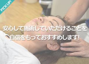 美容鍼・美顔矯正の特徴その4